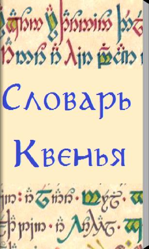 Словарь Квенья эльфийского .