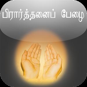 Apk game  Comprehensive Du'aa' Tamil   free download