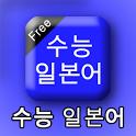 수능일본어 icon