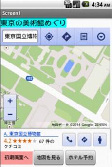 東京の美術館のおすすめ画像3