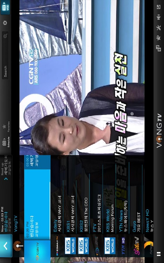 VONG.TV - screenshot