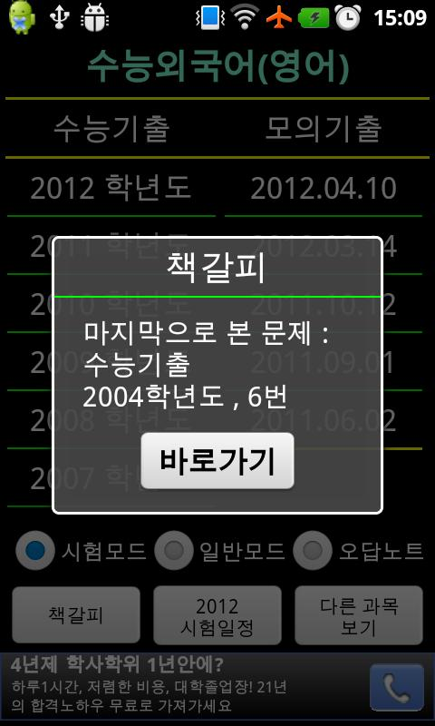 CSAT English for Korean- screenshot