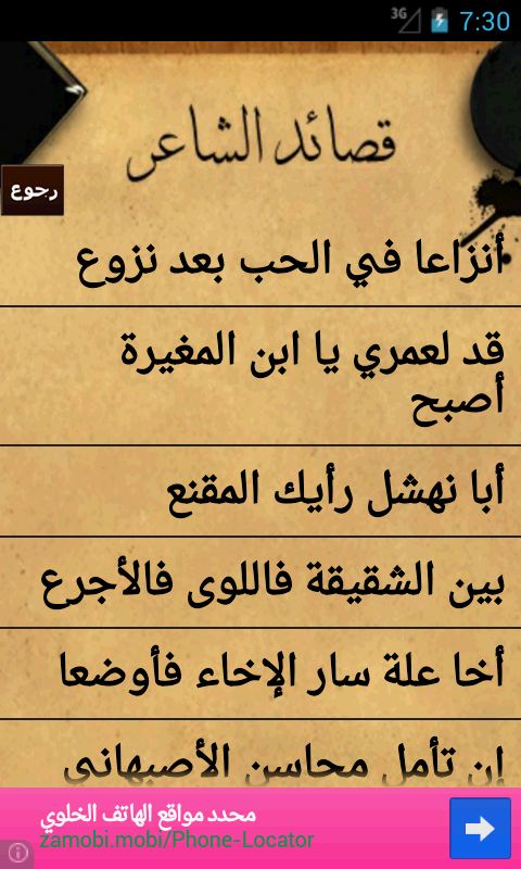 روائع البحتري- screenshot
