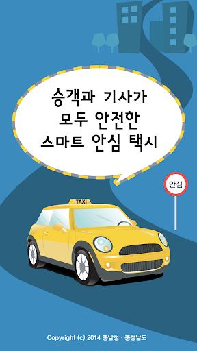 스마트 안심 택시 충남청