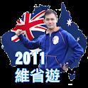 豬遊日記 - 2011 墨爾本之旅 icon