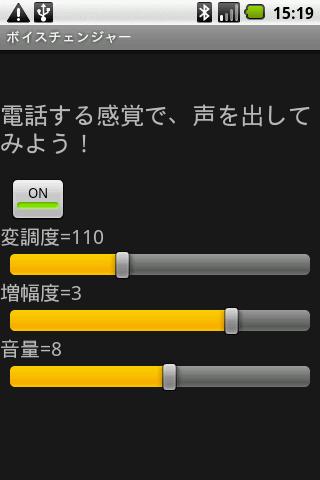 Voice changer- screenshot