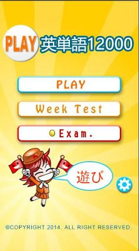 PLAY英単語12000