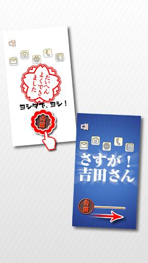 免費下載工具APP|吉田さんのためだけのスマホ画面 app開箱文|APP開箱王