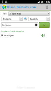 Online-Translator.com - screenshot thumbnail