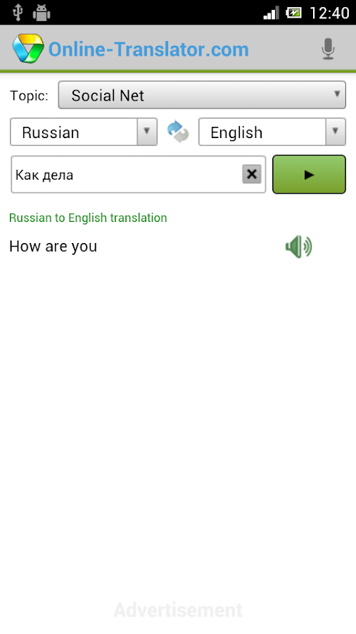 Online-Translator.com - screenshot