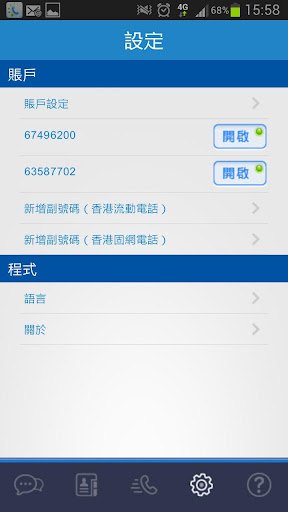 中國移動香港 - 號碼管家