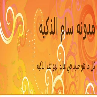 مدونه سام الذكيه