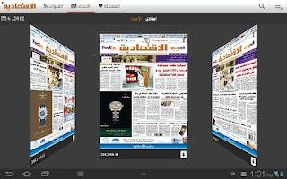 Screenshot of Al Eqtisadiah (Tablet)