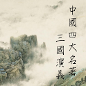 三國演義 logo