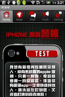 iPhone 6 開賣喇