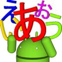 プチプチあいうえお!! icon