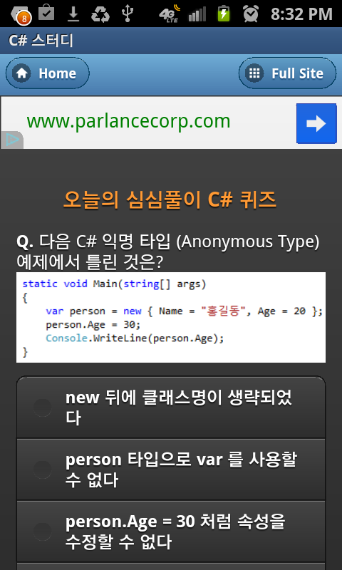 C# 스터디 (csharpstudy.com)- screenshot