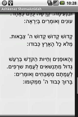 Ashkenaz Shema Amidah - screenshot