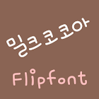 RixMilkcocoa Korean Flipfont icon