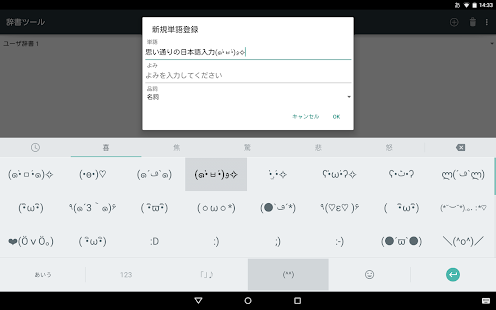 Google Japanese Input - screenshot thumbnail