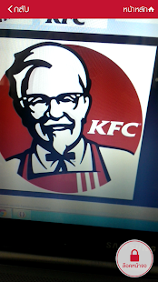 KFC Freetrip- screenshot thumbnail