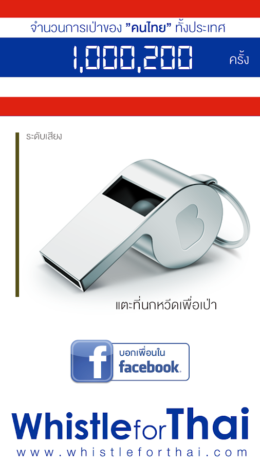 Whistle for Thai - screenshot