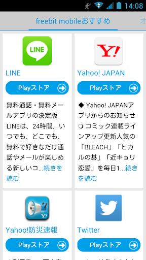 freebit PandA(3rdロット)専用アプリ