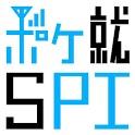 ポケット就活講座SPI〜ポケ就〜無料版 icon