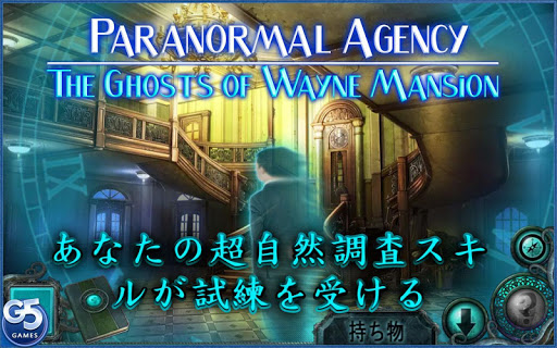 Paranormal Agency 2 Full