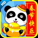 Spring Festival(kids) logo