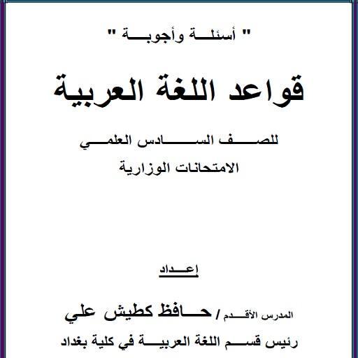 قواعد اللغة العربية سادس علمي