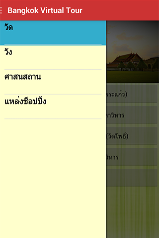 【免費旅遊App】Bangkok Virtual Tour-APP點子