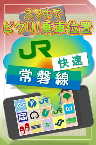 JR常磐線快速 スマホでピタリ 乗車位置
