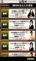 Screenshot of 【完全無料】2012年あなたの運勢-転機・恋・健康・財・職-