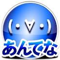 2ちゃんあんてな -2chまとめサイトビューワー logo