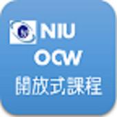 NIU 國立宜蘭大學 開放式課程 OCW