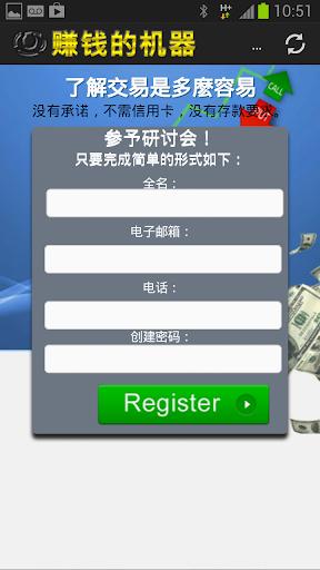玩財經App|賺錢的機器免費|APP試玩