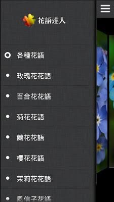 花語達人 - screenshot