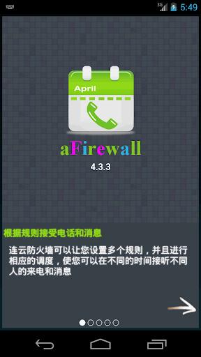 aFirewall连云防火墙