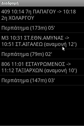 Το Επόμενο Λεωφορείο - screenshot