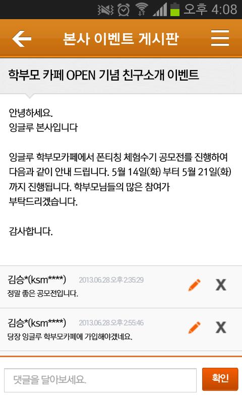 YBM잉글루 - screenshot