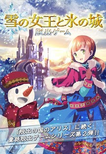 Escape Game Snow Queen