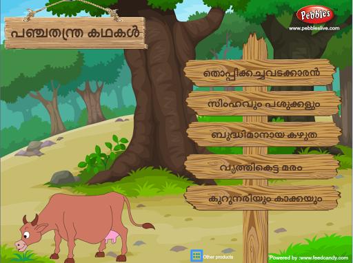 Kids Stories Malayalam vol1