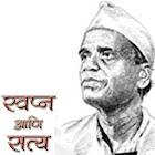 Swapn Aani Satya - Sane Guruji icon