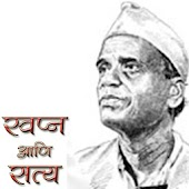 Swapn Aani Satya - Sane Guruji