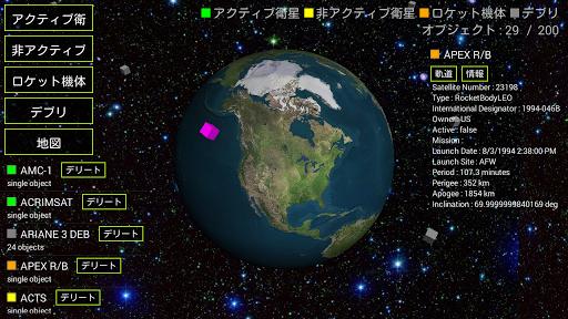 Satellite 3D(人工衛星3D)
