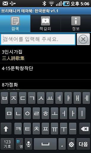 브리태니커 테마북-한국 문학