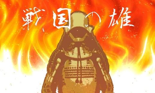 戦国の雄- screenshot thumbnail