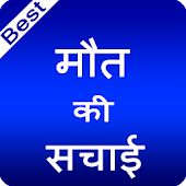 truth of death in hindi