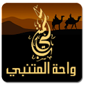 Waha Almotanabbi واحة المتنبي logo